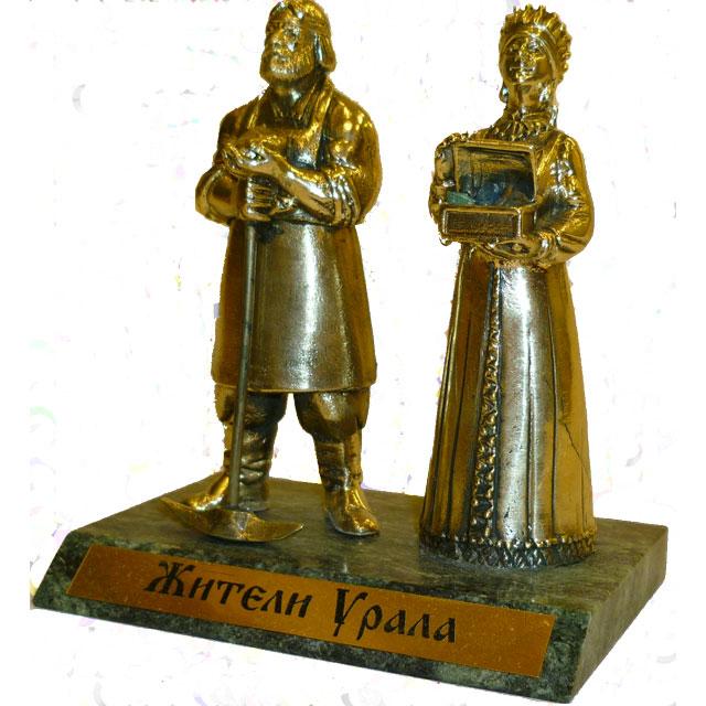 Уральцы(«Добро пожаловать на Урал!»)