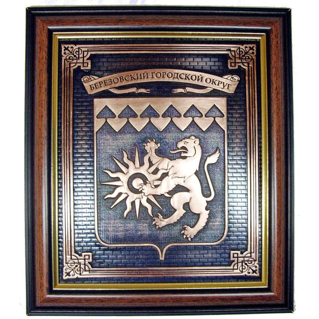 Панно – рельеф «Герб Березовского»