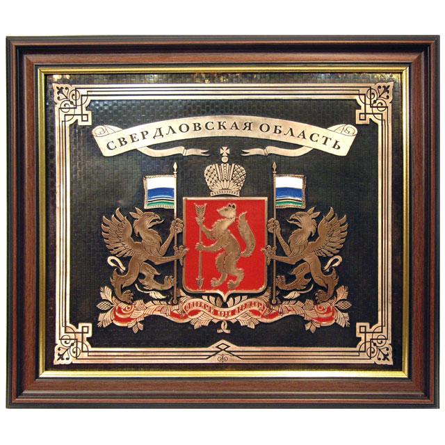Панно – рельеф  «Герб Свердловской области»  (малый)