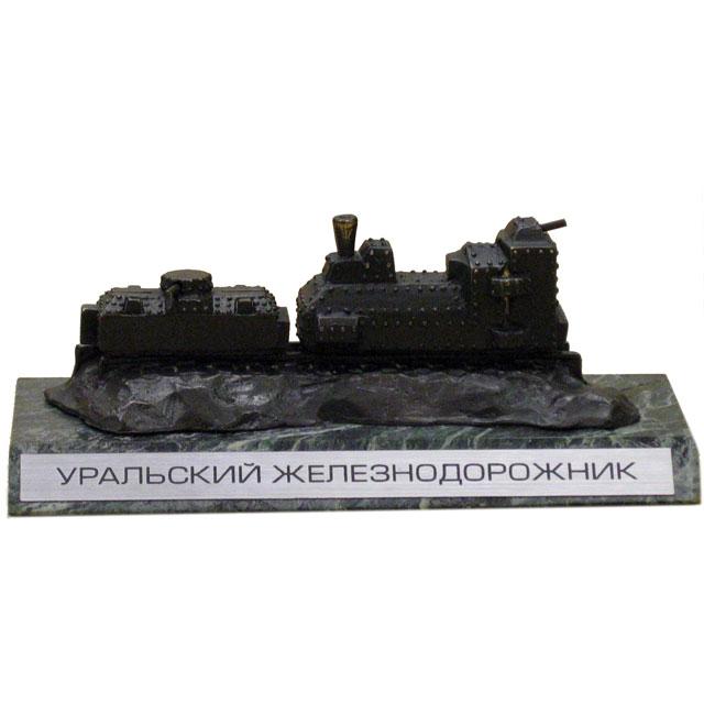 Бронепоезд - Уральский Железнодорожник