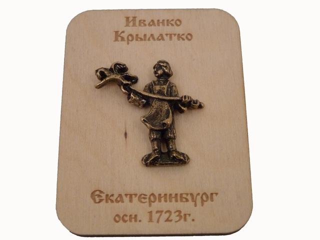 Магнит - Иванко Крылатко