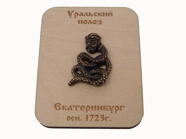 Магнит - Уральский полоз