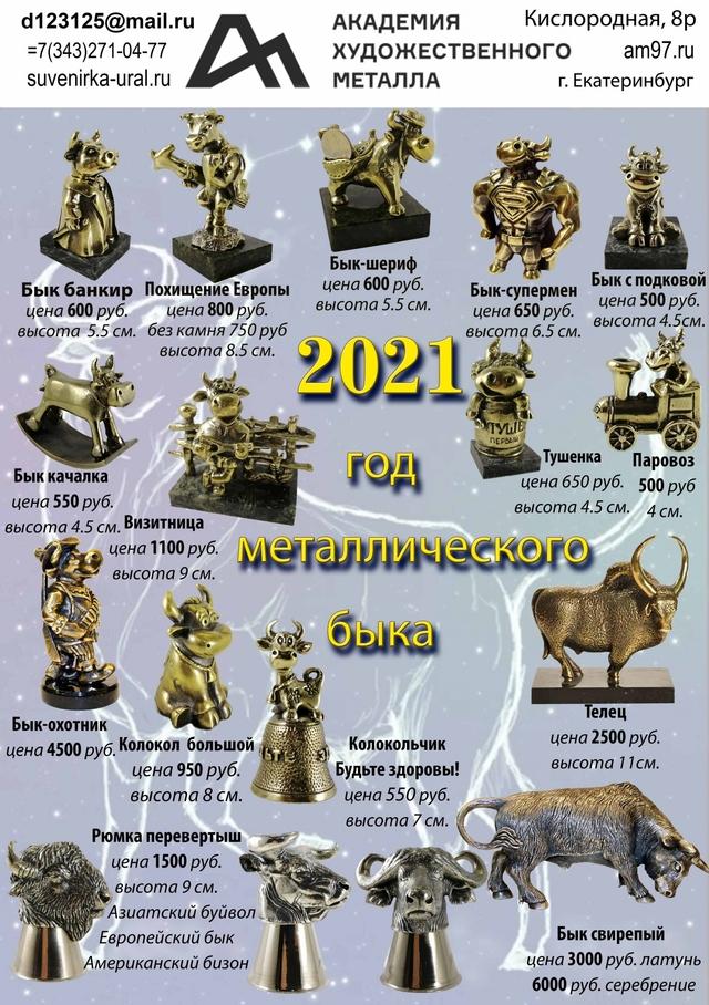 2021 год - год металлического быка